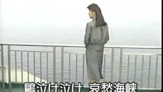 扇ひろ子 - 哀愁海峡