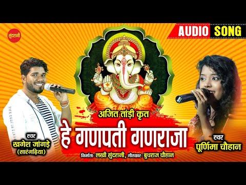 हे गणपति गणराजा - Khagesh Jangde - Purnima Chauhan - Lord Ganesha - CG Audio Song 2020.