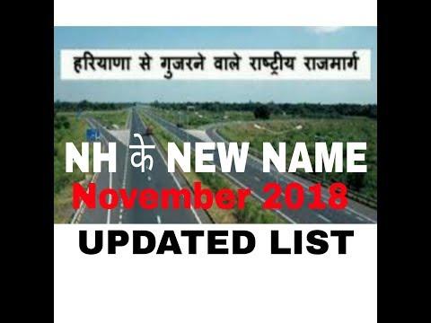 हरियाणा के प्रमुख राष्ट्रीय राजमार्ग के new name// National highway OF HARYANA// HSSC GROUP D Mp3