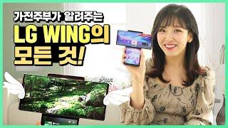 LG 윙(LG WING) 리뷰 - '익스플로러 …