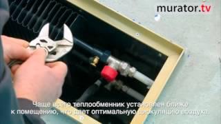 видео внутрипольные конвекторы