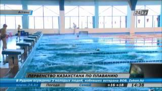 Первенство Казахстана по плаванию