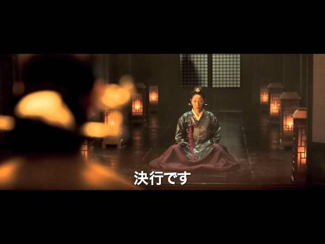 李朝時代の名君暗殺未遂事件のドラマが展開!映画『王の涙 イ・サンの決断』予告編