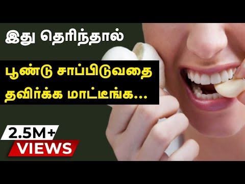 Garlic Benefits - If you know this, You will not avoid eating Garlic - Tamil Health Tips thumbnail