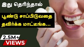 Garlic Benefits - If you know this, You will not avoid eating Garlic - Tamil Health Tips
