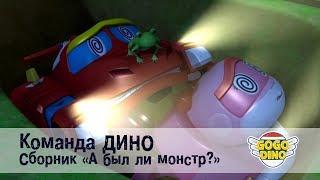 Команда ДИНО - Сборник - А был ли монстр? Развивающий мультфильм для детей