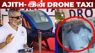 Minister Jayakumar ride with Ajith in Taxi
