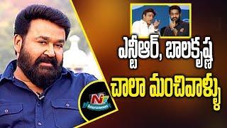 Mohanlal Superb Words about Jr NTR and Nandamuri Balakrishna   Odiyan Movie   NTV Ent