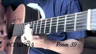 ความจริง-Room39 Fingerstyle cover by Toeyguitaree (Tab)