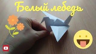 Оригами лебедь из бумаги, ставим лайк, подписываемся!!! Дальше будет интересней!