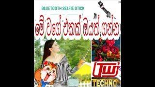 Best Selfie stick Of Jmary® සෙල්ෆි ස්ටික්