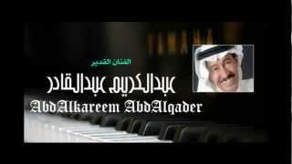 عبدالكريم عبدالقادر - أنا من الأيام