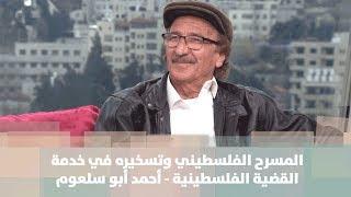 المسرح الفلسطيني وتسخيره في خدمة القضية الفلسطينية - أحمد أبو سلعوم - هنا وهناك