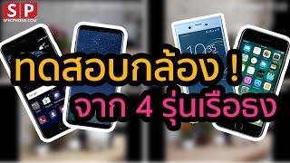 เปรียบเทียบชัดๆ !! Huawei Samsung iPhone SONY ใครเจ๋งที่สุด ตัดสินด้วยตาของคุณ