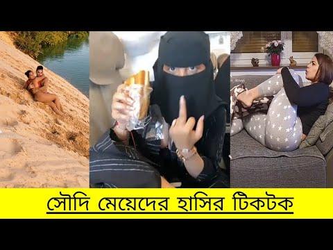 Saudi Arabian girls tiktok// Bangla tiktok// tiktok// Bangla Funny tiktok// AhSm Voice