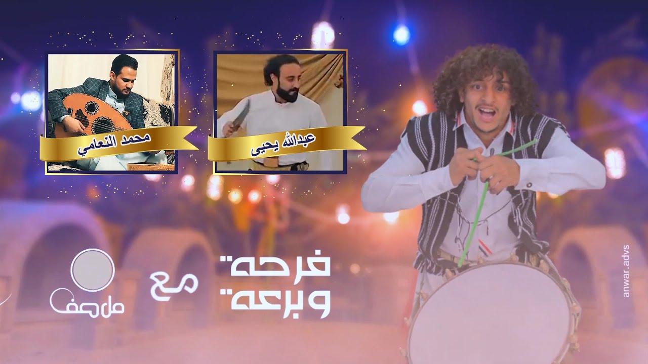 فرحة و برعة | الحلقة  3 - مع  عبدالله يحيى ابراهيم و محمد النعامي