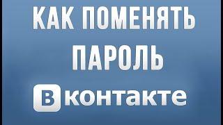 Как поменять пароль в ВК (Вконтакте)