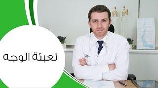 مكوّنات حشو الوجه |  مع الدكتور كوستي