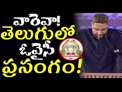 Asaduddin Owaisi Telugu Speech at  Telugu Mahasabhalu 2017 | #TeluguMahasabhalu | Mana Aksharam