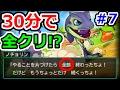 DQMJ3P 製品版実況開始ってぇぇぇぇぇえええええええ!!!!wwww ドラゴンクエストモンスターズジョーカー3プロフェッショナル攻略実況プレイその7