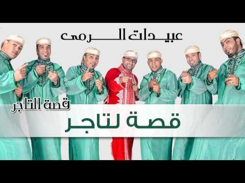 Abidat Rma - Kessat Ettajer (Official Audio) | عبيدات الرمى - قصة التاجر