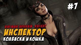 Batman: Arkham Knight - ИНСПЕКТОР КОЛБАСКА И КОШКА! #7