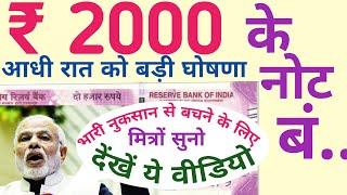 अभी-अभी ₹2000 के नोट पर मोदी सरकार का बड़ा फैसला, ऐतिहासिक निर्णय