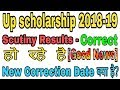 Up scholarship New Update 2018-19   Scrutiny Result correct   verified Status   Correction Date