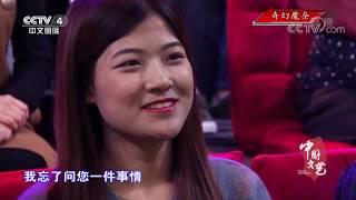 《中国文艺》 20191203 奇幻魔杂| CCTV中文国际