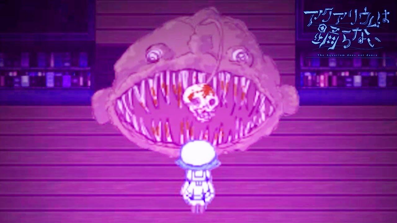 『呪われた水族館』が舞台の残酷なホラーゲーム アクアリウムは踊らない
