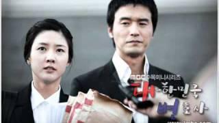 The Lawyers of  Korea OST: 02 - (Main Title) - Min Kyung Hoon (클라이막스) Resimi