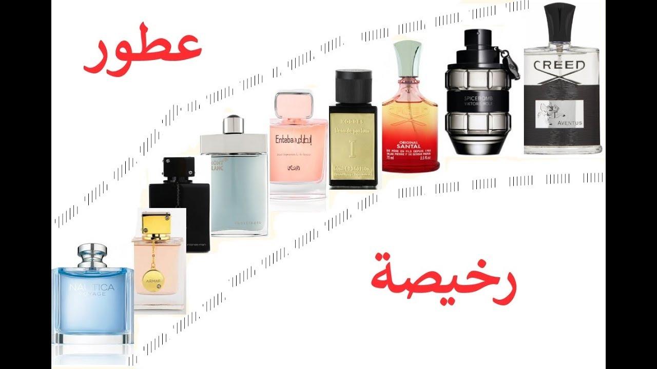 59f220d3d ستة عطور رجالية و نسائية رخيصة , ممتازة و شبيهة بالاصلية # The cheapest Men  and women Perfumes