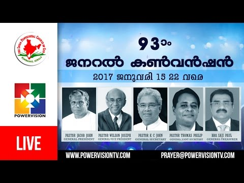 General convention,Kumbanad 2017 | Sunday Service | Live