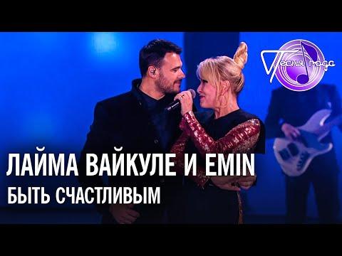 Смотреть клип Лайма Вайкуле И Emin - Быть Счастливым
