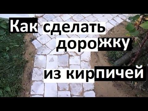 Садовая дорожка из битых кирпичей. Жизнь в деревне. Garden path of broken bricks. Life in Russia.