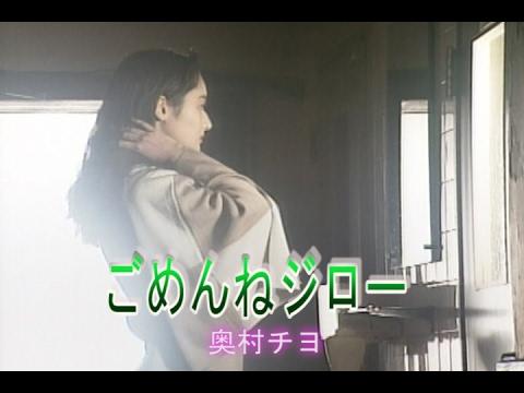 ごめんねジロー (カラオケ) 奥村チヨ