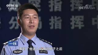 《一线》 20190902 追·踪| CCTV社会与法
