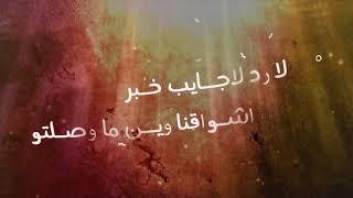 سائليــــن علـــيك كل العباد - طه سليمان - مع الكلمات