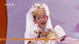 [音乐快递]青海花儿《雪白的鸽子》 演唱:辛晨歌|CCTV少儿
