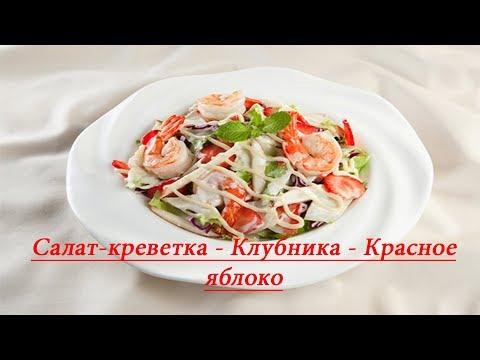 Salad with shrimp and avocado - Christmas Saladиз YouTube · Длительность: 6 мин3 с