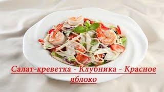 Салат-креветка - Клубника - Красное яблоко (FOOD TV VUN)