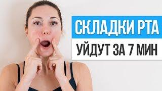 видео: Как быстро убрать МОРЩИНЫ И СКЛАДКИ У РТА. Упражнения от морщин марионеток на лице