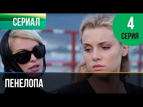 ▶️ Пенелопа 4 серия - Мелодрама | Фильмы и сериалы - Русские мелодрамы
