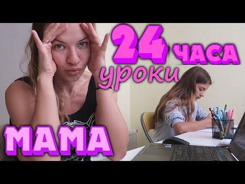 Пранк 24 уроки Делает Мама😜Пранк над Liza Nice❤️