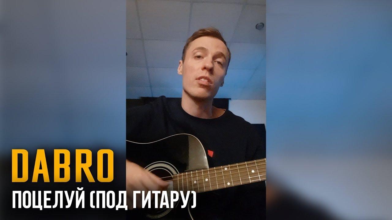Dabro - Поцелуй (спел под гитару)