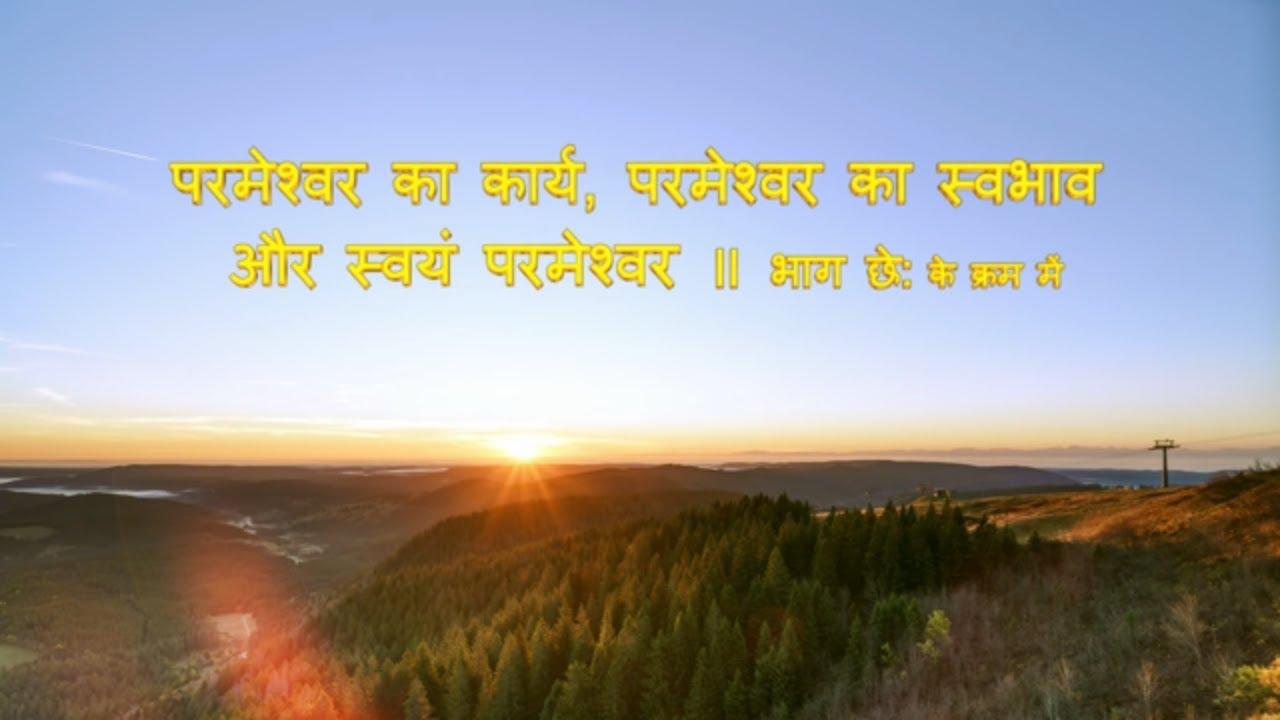 """मसीह के कथन """"परमेश्वर का कार्य, परमेश्वर का स्वभाव और स्वयं परमेश्वर II"""" (भाग छे: के क्रम में)"""