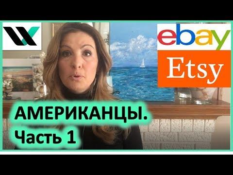 Как продавать Американцам на Ebay/ Etsy. Часть 1.