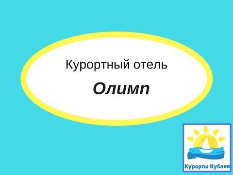 """Курортный отель """"Олимп"""" Анапа, Джемете видеообзор"""