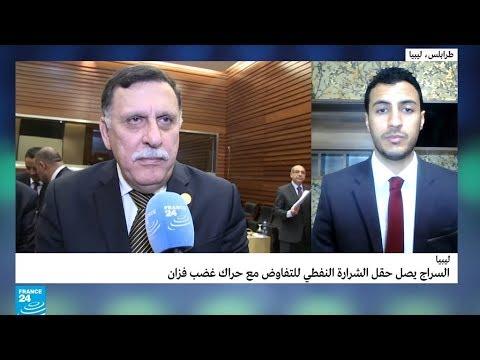 ليبيا: فايز السراج يزور حقل الشرارة النفطي للتفاوض مع محتجي -حراك غضب فزان-  - نشر قبل 35 دقيقة