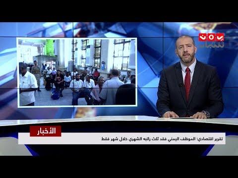 نشرة اخبار الحادية عشر مساءا | 22 - 10 - 2018 | تقديم هشام جابر | يمن شباب